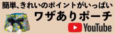 ザワありポーチ動画