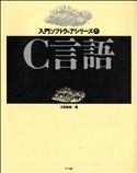 C言語の表紙
