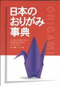 日本のおりがみ事典の表紙