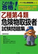この1冊で合格乙種第4類危険物取扱者試験問題集の表紙