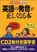 CD付き 英語の発音が正しくなる本の表紙