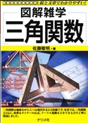 三角関数の表紙