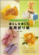 暮らしを楽しむ実用折り紙の表紙