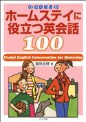 CD付き ホームステイに役立つ英会話100の表紙