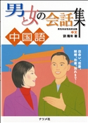 男と女の会話集 中国語の表紙