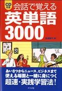 CD付き 会話で覚える英単語3000の表紙