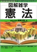 憲法の表紙
