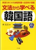 CD付き 文法から学べる韓国語の表紙