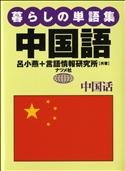 暮らしの単語集 中国語の表紙