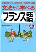 CD付き 文法から学べるフランス語の表紙
