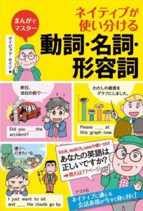 デイビット・セイン(著者)の新刊語学書が好評発売中です(紀伊國屋梅田本店)