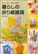 暮らしの折り紙雑貨の表紙