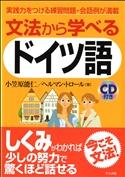 CD付き 文法から学べるドイツ語の表紙