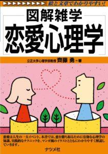 恋愛心理学の表紙