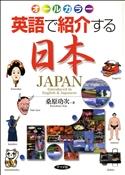 英語で紹介する日本の表紙