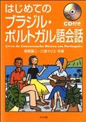 CD付き はじめてのブラジル・ポルトガル語会話の表紙