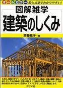 建築のしくみの表紙