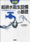 図解 給排水衛生設備の基礎の表紙