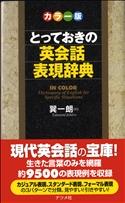 カラー版 とっておきの英会話表現辞典の表紙