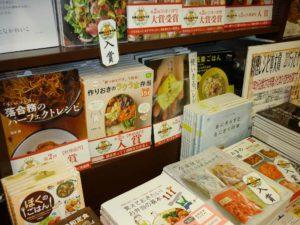 三省堂名古屋高島屋店にて料理レシピ本大賞フェア実施中です!