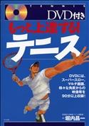DVD付き もっと上達する!テニスの表紙