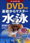 オールカラー版 DVD付き 基礎からマスター水泳の表紙