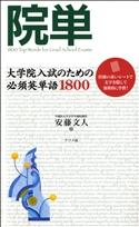 院単-大学院入試のための必須英単語1800-の表紙