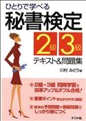 ひとりで学べる秘書検定2級3級テキスト&問題集の表紙