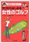ゼロからはじめる女性のゴルフの表紙
