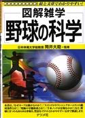 野球の科学の表紙