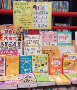 クレヨンハウス東京店にて「保育書に強い!出版社24社に聞いた 出版社で人気の保育書ベストセレクション」開催中!