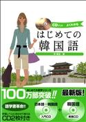CDブック はじめての韓国語の表紙