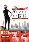 CDブック はじめての中国語の表紙