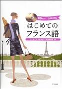 CDブック はじめてのフランス語の表紙