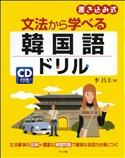CD付き 文法から学べる韓国語ドリルの表紙