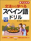 CD付き 文法から学べるスペイン語ドリルの表紙