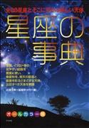 星座の事典の表紙