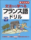 CD付き 文法から学べるフランス語ドリルの表紙