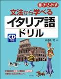 CD付き 文法から学べるイタリア語ドリルの表紙