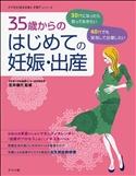 35歳からの はじめての 妊娠・出産の表紙