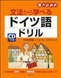 CD付き 文法から学べるドイツ語ドリルの表紙