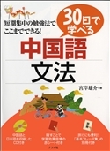 30日で学べる中国語文法の表紙