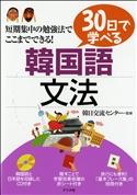 30日で学べる韓国語文法の表紙