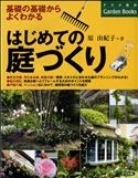 はじめての庭づくりの表紙
