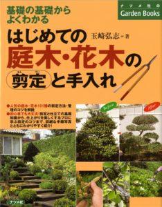 はじめての庭木・花木の剪定と手入れの表紙