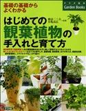 はじめての観葉植物の手入れと育て方の表紙