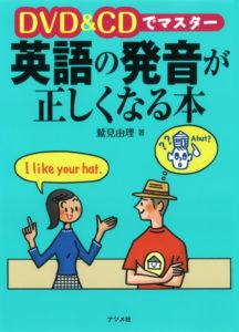 DVD&CDでマスター 英語の発音が正しくなる本の表紙
