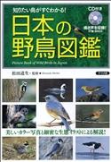 CD付き 知りたい鳥がすぐわかる!日本の野鳥図鑑の表紙