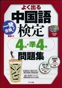 一発合格!よく出る中国語検定4級・準4級問題集の表紙