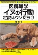 イヌの行動 定説はウソだらけの表紙
